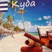 По чем летний отдых на Кубе?