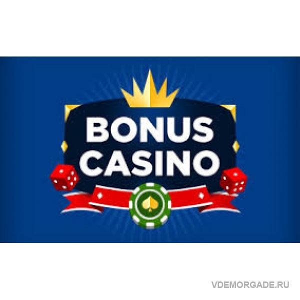 отыгрываемй бонус в казино