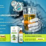 Алкоголизм - эффективное лечение простыми методами