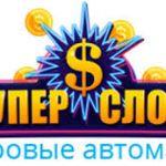 Азартные игры на деньги в казино онлайн Super Slots