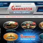 Азартные игры онлайн в Gaminatorslots