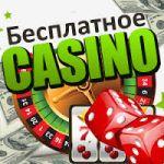 Чем нас привлекают игры в виртуальном казино