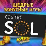 Достоинства слота Mermaid's Pearl, который нам дарит официальный сайт Sol Casino