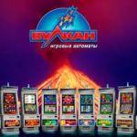 Игра в автоматы на деньги в казино Вулкан
