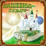 """Игра """"Волшебные пузыри"""" сегодня покоряет топы рейтингов"""