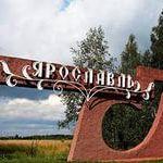 Какие места посетить туристу в Ярославле