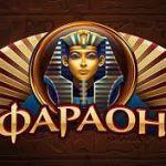 Новое старое: слот Резидент в Фараон казино