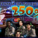 Охотники за бонусами в онлайн казино