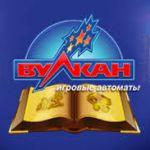 Описание и принцип работы слота Book of Ra в клубе Вулкан 24