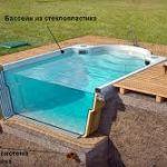 Самый простой бассейн, как сделать?