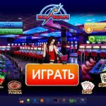 Турниры в интернет – казино Вулкан: в чем суть и как принять участие