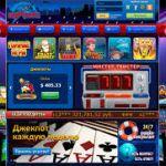 Вулкан казино и его присутствие в нашей жизни