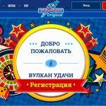 Вулкан Ориджинал: предложение для игроков из Казахстана!