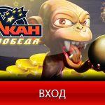 Вулкан Победа казино – самые популярные игровые автоматы круглосуточно